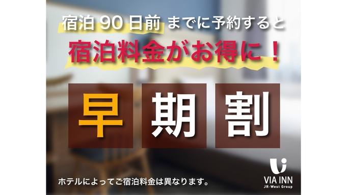 【朝食代300円引き!】 早期割90プラン【90日前までの予約がお得】
