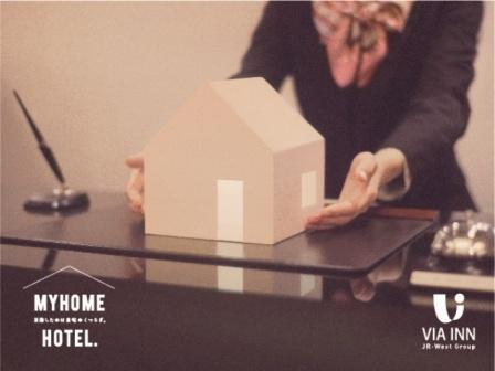 MY HOME HOTEL - ヴィアインホテルチェーンのブランドシンボルです♪