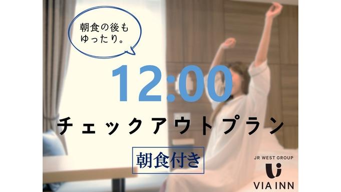 【朝食代300円引き!】カップルにおすすめ!12時チェックアウトプラン