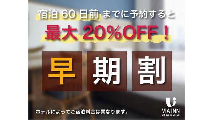 【朝食代300円引き!】 早期割60プラン【60日前までの予約がお得】
