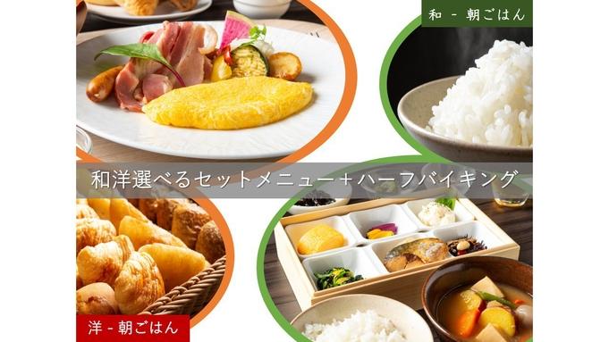 【朝食代300円引き!】<当日限定>直前割プラン!【朝食付】