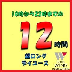 【VOD見放題!!】【12時間デイユース♪】デイユースプラン『12時間 超ロングステイユース』