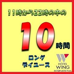 【VOD見放題!!】【10時間デイユース♪】デイユースプラン『10時間ロングステイユース』