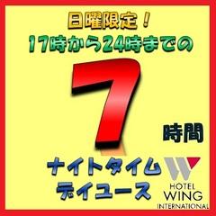 【VOD見放題!!】【17〜24デイユース】曜日限定!7時間ナイトタイムデイユース♪