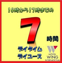 【VOD見放題!!】【10〜17デイユース】時間指定でお得!7時間デイタイムユースプラン♪