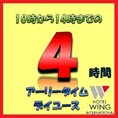 【VOD見放題!!】【10〜14デイユース】朝のご利用でお得!格安4時間ユースプラン♪