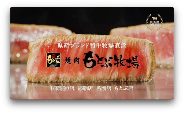 「焼肉もとぶ牧場」で使える3000円分食事券付きプラン(13時アーリーチェックイン特典)