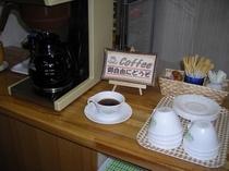 朝食・コーヒーの無料サービス