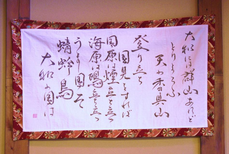 Calligraphy Manyoshu tanka collection 大和には群山あれど