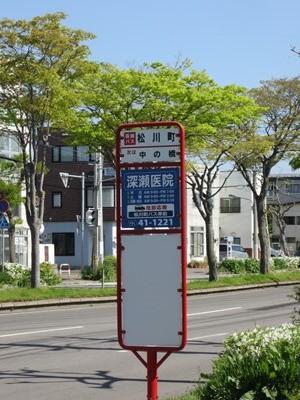 松川町バス停