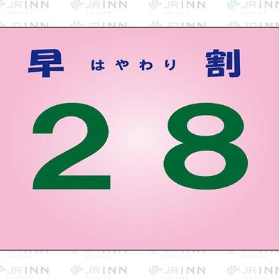【さき楽】☆早割28+クオカード付き☆早期予約が特典付きでお得![HQ28]