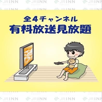 【有料放送無料】全4波チャンネル★有料放送見放題プラン[PT]