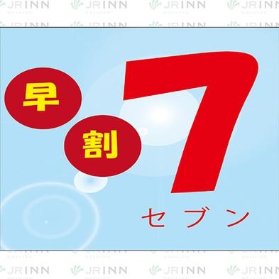 【早割】☆早割7+ポイント10倍☆早期予約でポイントゲット【RC】