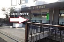 ホテルアクセス*こちらの入口よりお入り下さい。お疲れ様でございました。