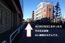 ホテルアクセス*そのまま進んで頂くと斜め右の白い建物がホテルになります。