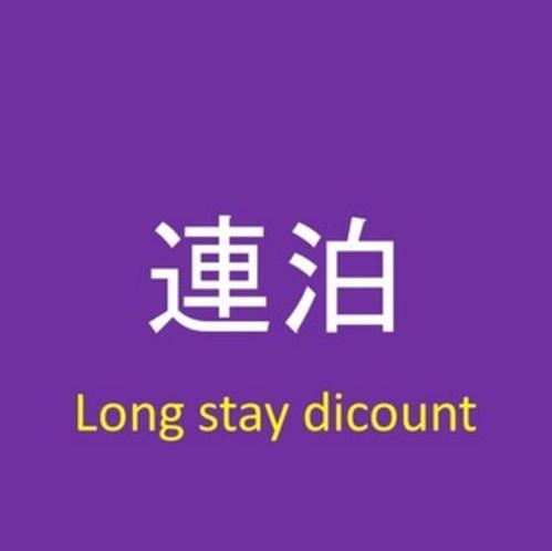 Long_discout