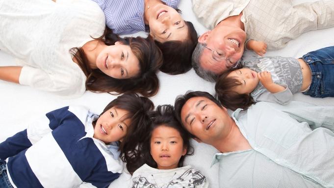 【50歳以上】3世代ご家族揃って♪特典付のんびり温泉旅行☆《貸切風呂無料》ファミリーにオススメ!