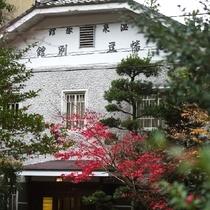 四季を感じる宿~秋の紅葉