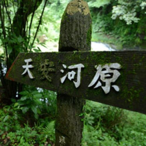 <天安河原>天岩戸神社西本宮から岩戸川に沿って徒歩で約10分の場所にございます。