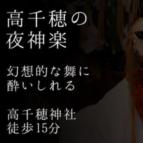 *<高千穂の夜神楽>