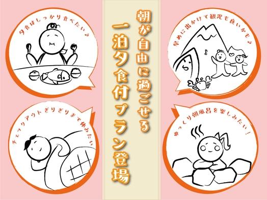 【朝食ナシでゆっくりステイ☆】一泊夕食スタンダードプラン☆彡