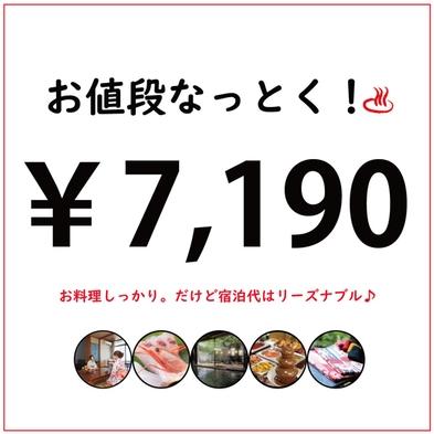 【秋なっとく】お 値 段  ¥7,190〜(納得!) プラン (*^-^*) カニみそ甲羅焼付和会席