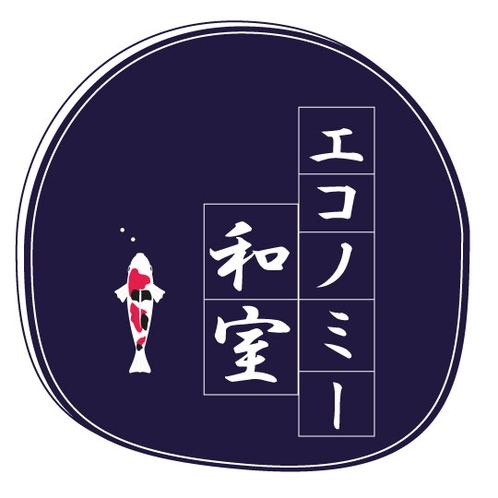 【エコノミー和室】