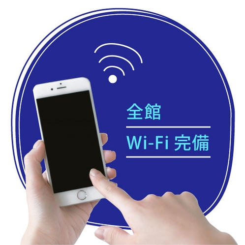 館内無料無線LANを完備しております。