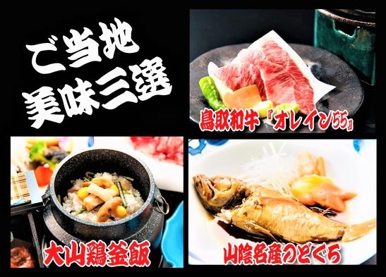 【ご当地グルメ】美味三選♪鳥取和牛オレイン55x大山鶏xのどぐろ◆品数控めButトリプル共演!美味!