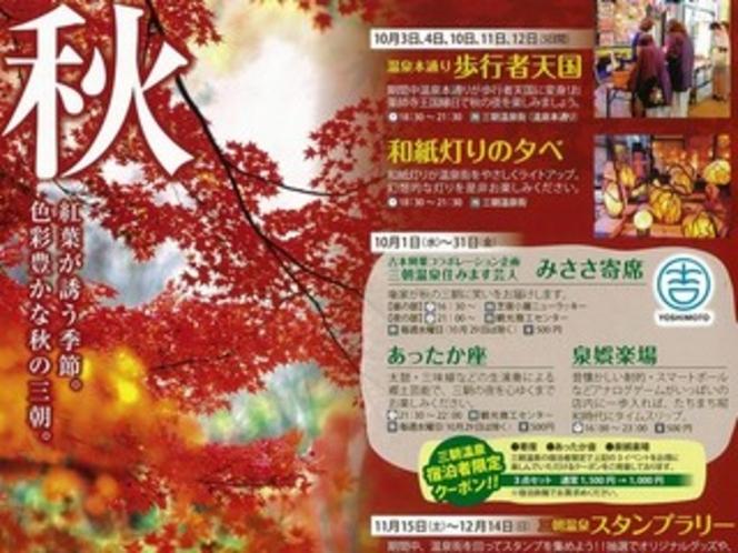 開湯850年♪色彩豊かな秋の三朝