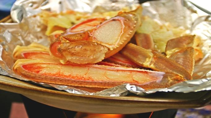 ≪かに鍋×焼きがに≫至福のひとときを☆鍋と焼きでかにを楽しめる満喫プラン♪