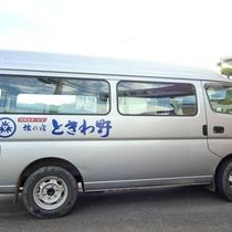 送迎バス★