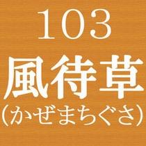 103号室 風待草(かぜまちくさ)
