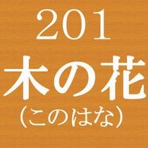 201号室 木の花(このはな)