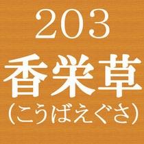 香栄草(こうばえぐさ)