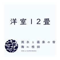 ■洋室12畳■2016年夏リニューアル客室!海に桂田に新たに洋室タイプの客室が誕生いたしました。