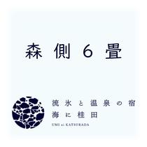 ■森側6畳■