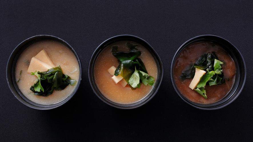 【朝食】こだわりの味噌汁は、赤、白、合わせの3種類からお選びいただけます。