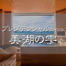 露天風呂付【プレジデンシャルスイート◇美湖の雫】