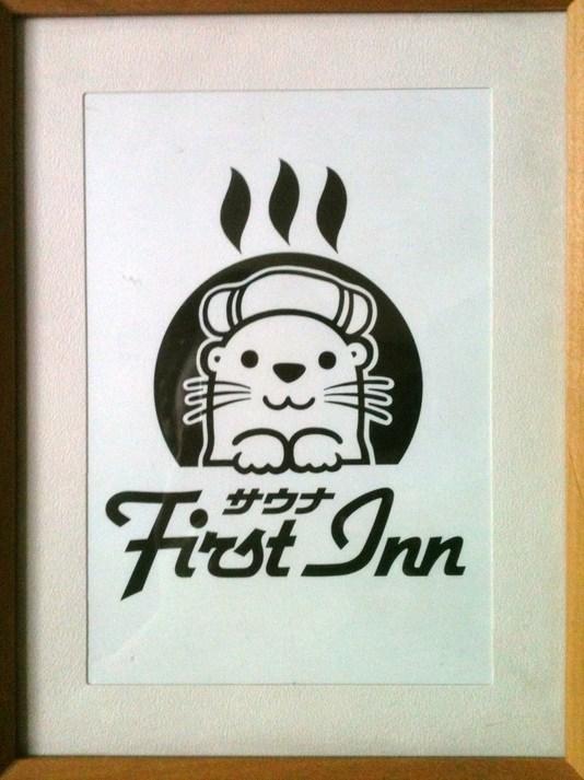ファーストインロゴ