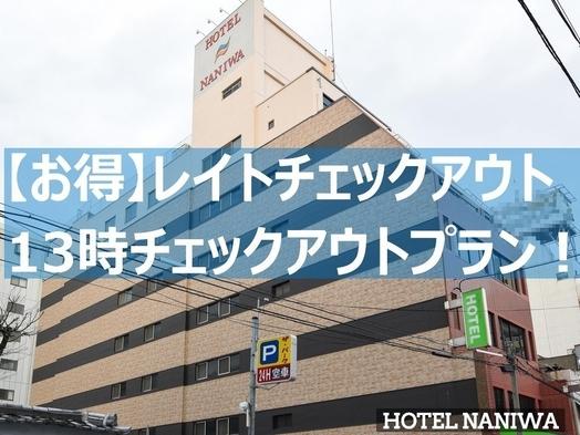 【お得】13時チェックアウトプラン!大阪ミナミ、心斎橋、道頓堀すぐ!WIFI無料!