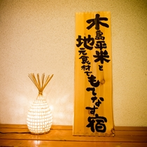 木島平米と地元食材でもてなす宿