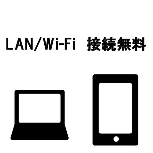 LAN/Wi-Fi接続無料