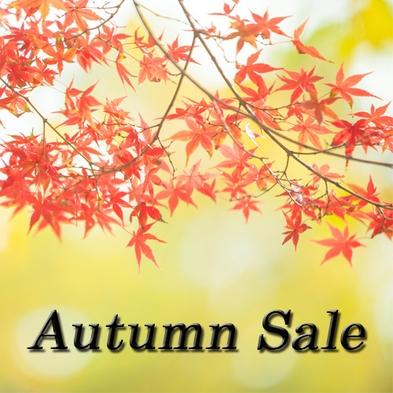 Autumn Sale (素泊まり)