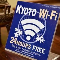 *KYOTO Wi-Fiがご利用いただけます。※一部繋がりにくい場所もございます。ご了承ください。
