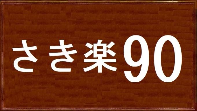 【さき楽90】お早めに予約が◎90日前以上の予約でなんとポイント5倍!!≪朝食付≫