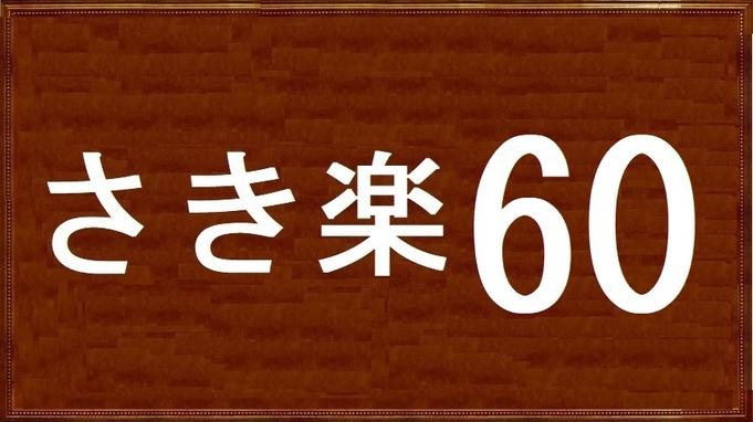 【女性専用】【さき楽60】お早めに予約が◎60日前以上の予約でなんとポイント3倍!!≪朝食付≫