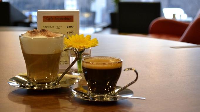 ウェルカムコーヒー付き朝食付きプラン