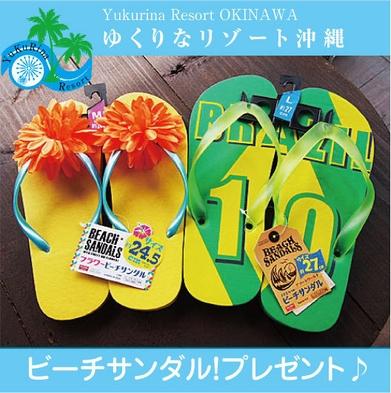 【夏だ!】ビーチへ行く方!!ビーチサンダルプレゼント☆お得☆♪<WiFi接続>