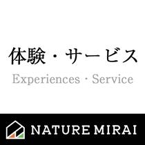 体験・サービス